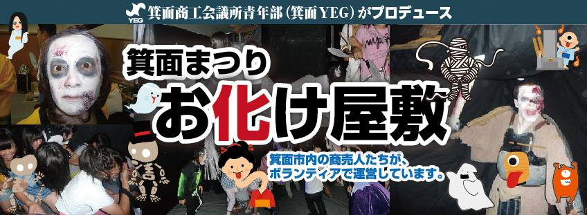 お化け屋敷(箕面YEG)
