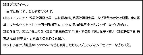 吉村正裕さん(プロフィール)